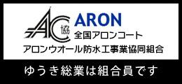 全国アロンコート・アロンウオール防水工事業協同組合