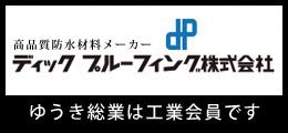 DPC ディックプルーフィング株式会社