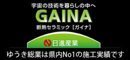株式会社日進産業の断熱セラミック「GAINA(ガイナ)」