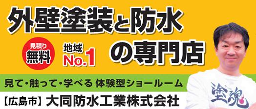 広島・大同防水工業