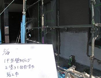 1階外壁(上塗り1回目))