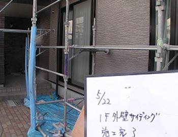 1階外壁(施工後)