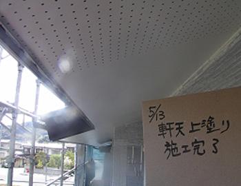 軒天(上塗り)