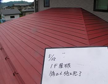 1階屋根(錆止め)