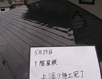 1階屋根(施工後)