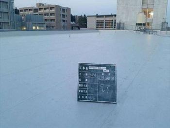 仙台市公共施設 |塩ビシート防水改修工事の事例
