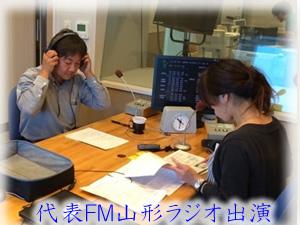 FM山形のラジオ出演