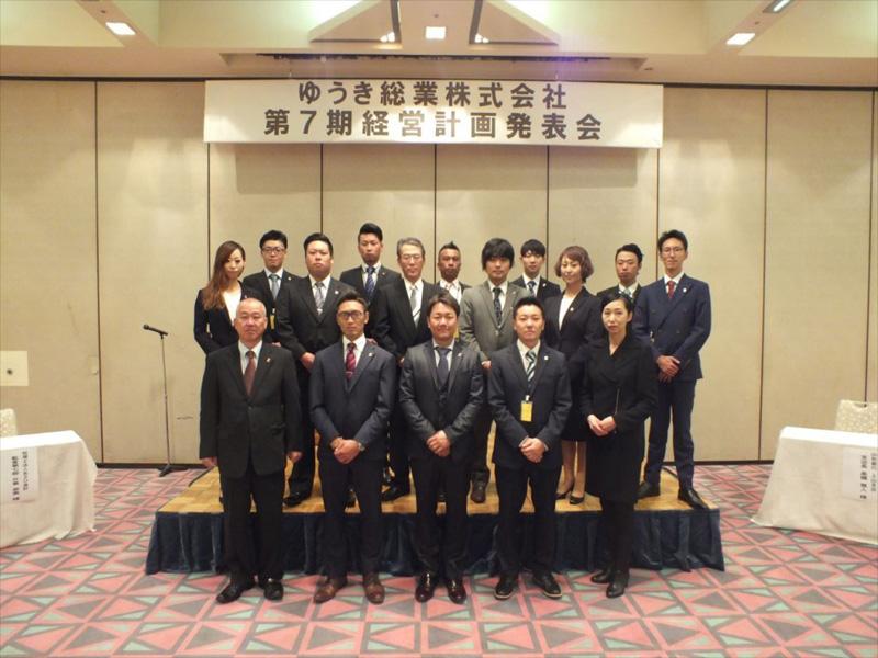 第7期経営計画発表会