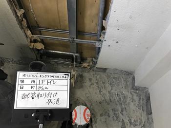 トイレ給排水工事