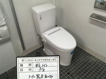 トイレ新規取付完了