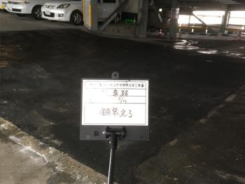 駐車場舗装完了
