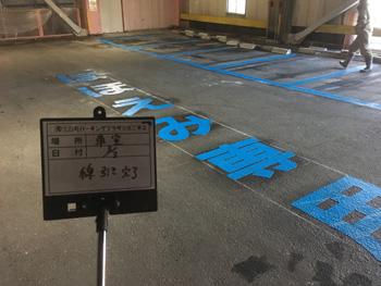 駐車場看板文字