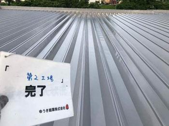 山形市某工場折板屋根塗装工事|遮熱シリコン塗装