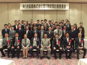 第9期経営計画発表会
