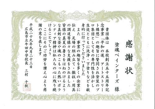 広島市立牛田中学校