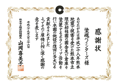 熊本市立隈庄幼稚園