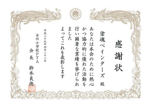 女川小学校