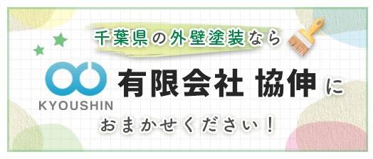 協伸-千葉県-