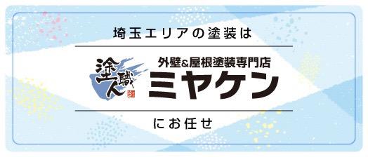 ミヤケン-埼玉-