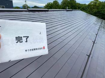 公民館屋根塗装工事|太陽光反射 遮熱シリコン屋根塗替え|米沢市